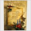 Weihnachtspostkarte O Tannenbaum ...